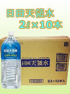 日田天領水 ペットボトル2L、10本セット