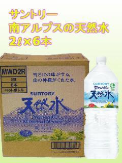 サントリー南アルプスの天然水 2LPET 1ケース(6本)