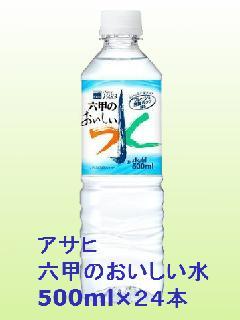 アサヒ 六甲のおいしい水 500mlペットボトル×24本入り