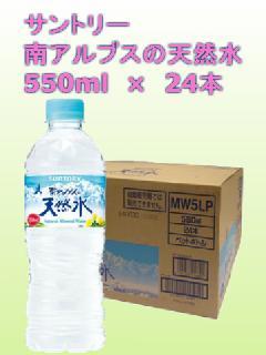 サントリー 天然水 南アルプス 550ml × 24本 ペットボトル