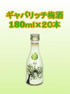 ギャバリッチ梅酒 (180ml×20)