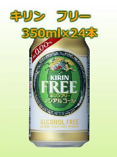 キリン フリー 350ml×24本