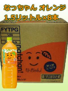 なっちゃん オレンジ 1.5Lペット
