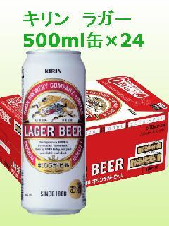 キリン ラガー  500ml缶×24