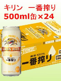 キリン 一番搾り 500ml缶×24