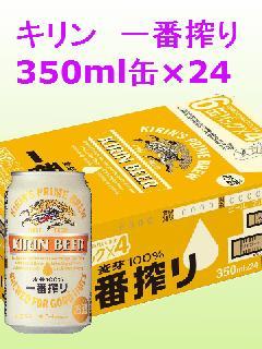 キリン 一番搾り 350ml缶×24