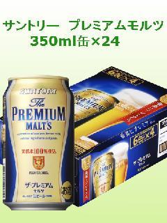 サントリー プレミアムモルツ 350ml缶×24