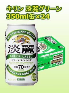 キリン 淡麗グリーン 350ml缶×24