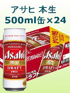 アサヒ 本生 500ml缶×24