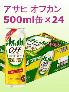 アサヒ オフカン 500ml缶×24