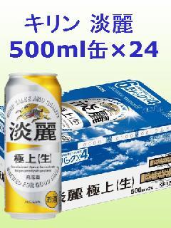 キリン 淡麗 500ml×24本