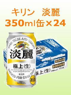 キリン 淡麗 350ml缶×24