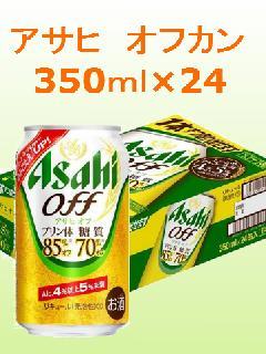 アサヒ オフカン 350ml×24