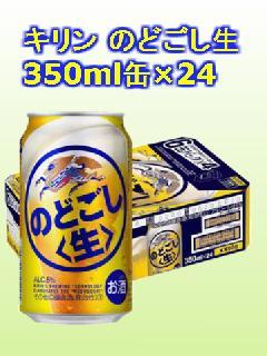 キリン のどごし生 350ml缶×24