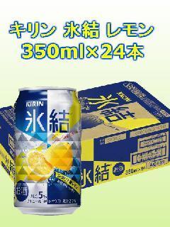 キリン 氷結  レモン 350ml缶×24