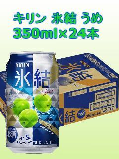 キリン 氷結 うめ 350ml缶×24本