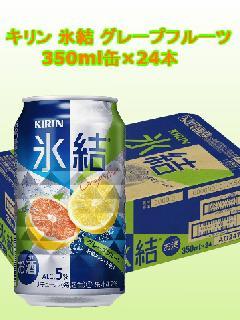キリン 氷結 グレープフルーツ 350ml缶×24本