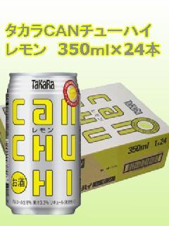 タカラCANチューハイ (レモン) 350ml缶×24本