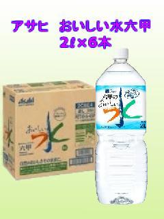 六甲のおいしい水 (1ケース2L×6)