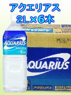 アクエリアス AQUARIUS 2Lペット
