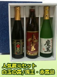 人気蔵元セット 白玉の露/魔王・赤霧島720ml