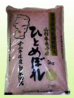ひとめぼれ(29年山形県産新米100%)10kg