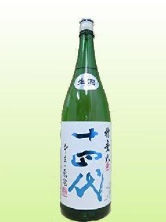 十四代 純米吟醸 槽垂れ 本生 原酒 1800ml