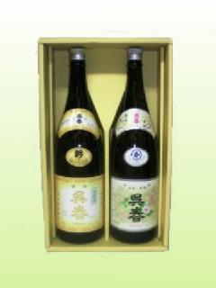 呉春(特別吟醸・本醸造)1800ml 2本入セット