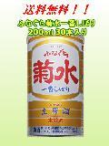 ふなぐち菊水一番しぼり 200ml 30本入り(送料無料)