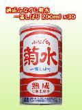 熟成ふなぐち菊水一番しぼり 200ml ×30
