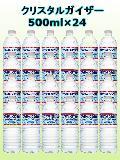クリスタルガイザー 500mlペットボトル<24本セット>