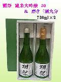獺祭 純米大吟醸50&磨き三割九分 720ml×2(ギフト箱入り)