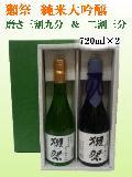 獺祭 純米大吟醸磨き三割九分&二割三分 720ml×2(ギフト箱入り)