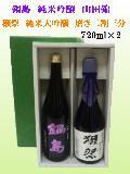 鍋島 純米吟醸 パープルラベル&獺祭 純米大吟醸 磨き二割三分 720ml×2(ギフト箱入り)