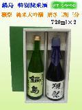 鍋島 特別純米 グリーンラベル&獺祭 純米大吟醸 磨き二割三分 720ml×2(ギフト箱入り)
