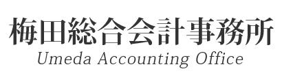 大阪梅田の税理士・会計士事務所、梅田総合会計事務所