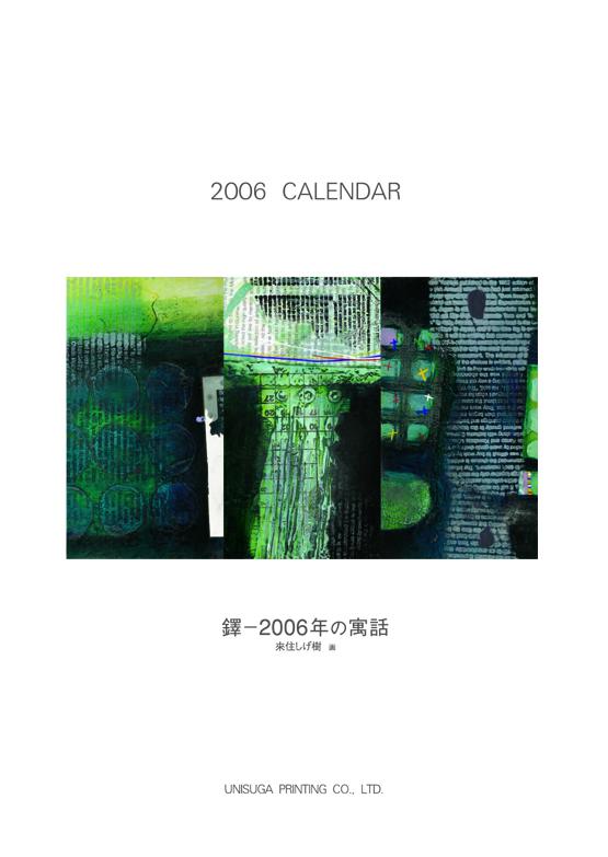 2006(鐸)