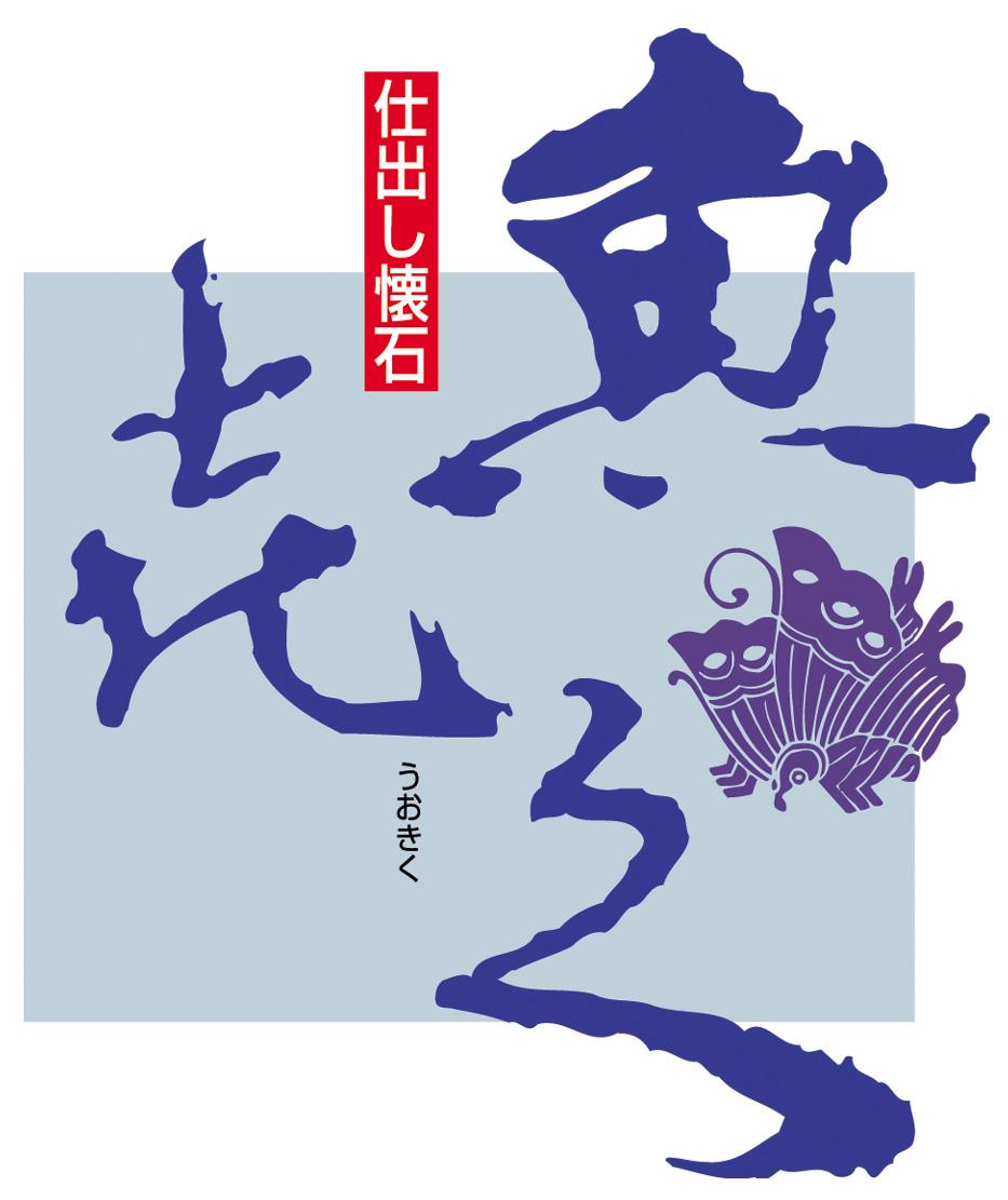 仕出し弁当の宅配なら堺市の魚㐂久(うおきく)