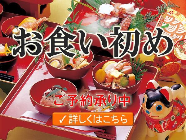 お食い初めの儀式 生後100日目の日本の伝統、食べ初め、かわいい、お祝い、出前、宅配、