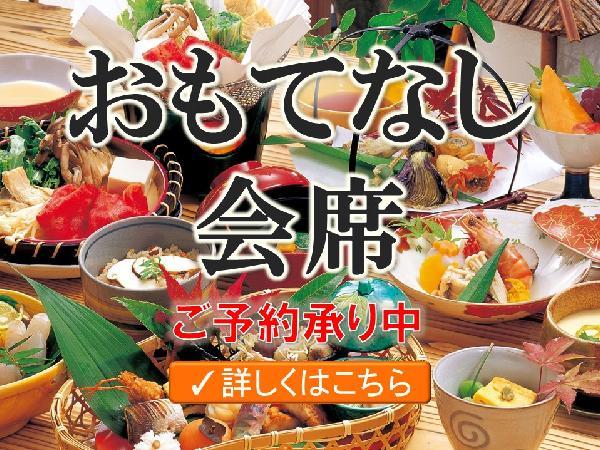 会席膳6000円(税抜)