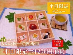 大和之匠ーてまり寿司