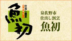 仕出し割烹 魚初(泉佐野市)