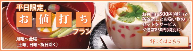 平日限定お値打ちプラン お弁当に500円で茶碗蒸しとお吸い物のセットをサービス