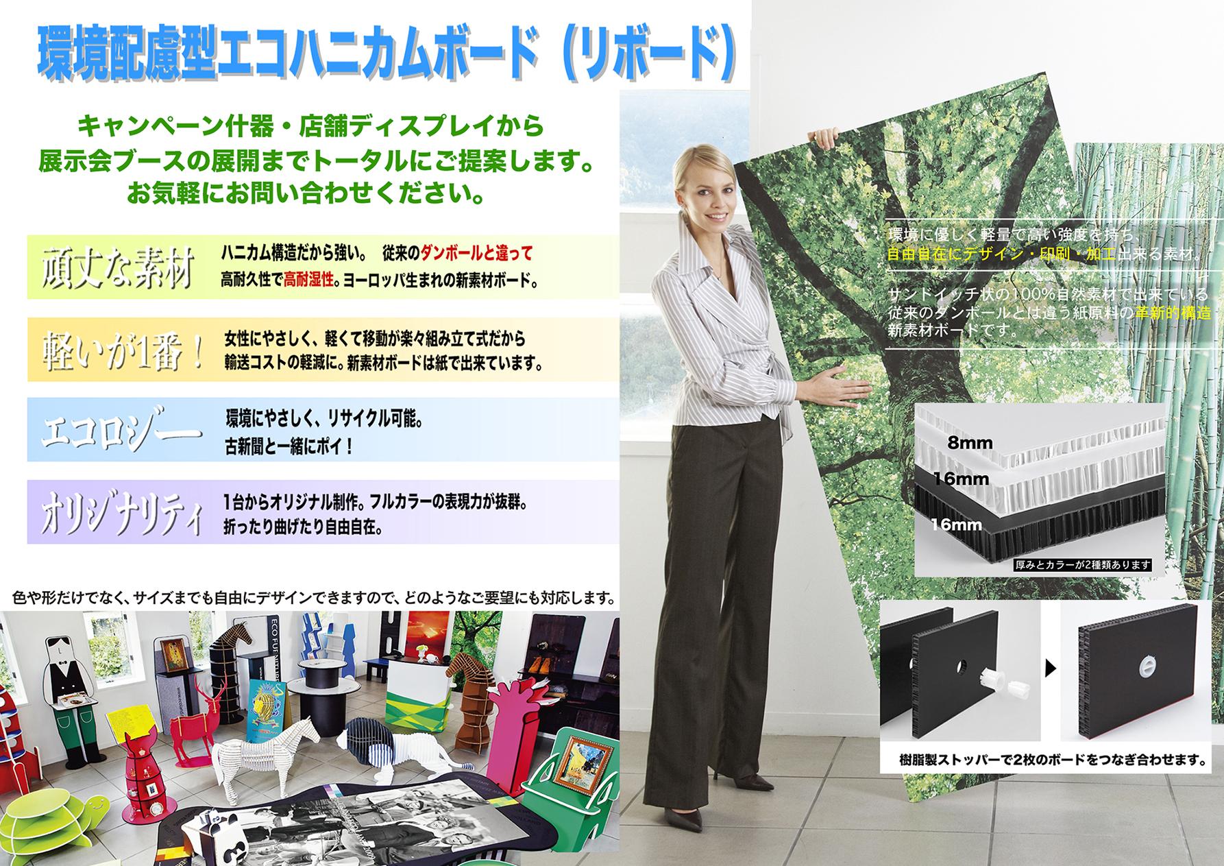 エコハニカムボード(リボード)は100%紙素材の環境配慮型ボードです