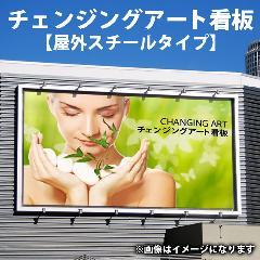 チェンジングアート看板(屋外用_4m)