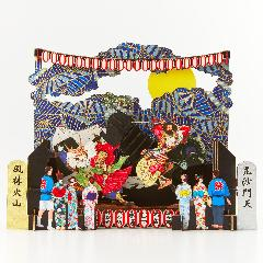 新立体切絵<青森・祭り>(風林火山)