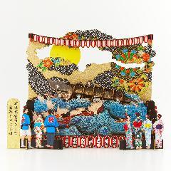 新立体切絵<青森・祭り>(鮭)