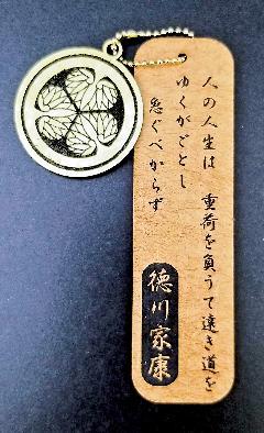 徳川家康(和紙)