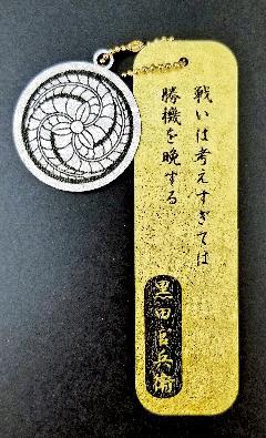 黒田官兵衛(ゴールド)