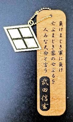 武田信玄(和紙)